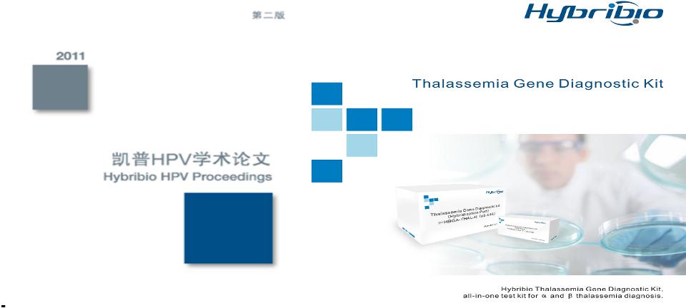 Thalassemia Gene Diagnostic Kit